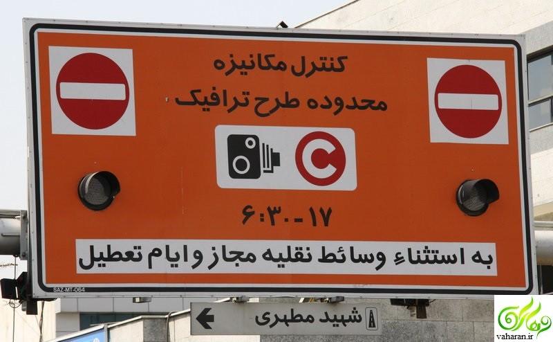 از ابتدای اردیبهشت ماه تنها آرمهای ترافیک ۹۶ معتبر است