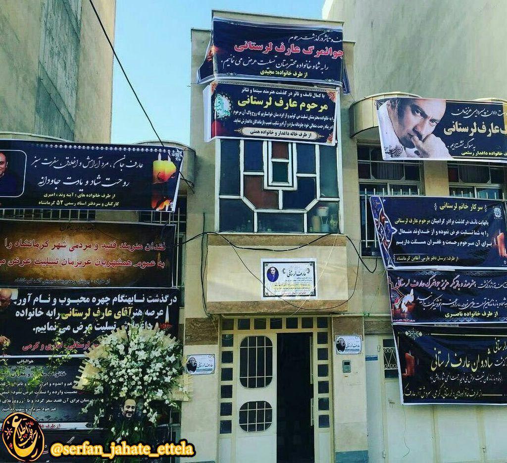تصویر: منزل مرحوم عارف لرستانی در کرمانشاه