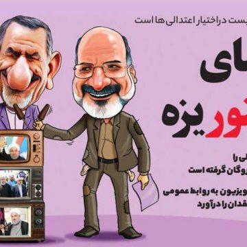 تصویر: انتقاد روزنامه افکار از صداوسیما