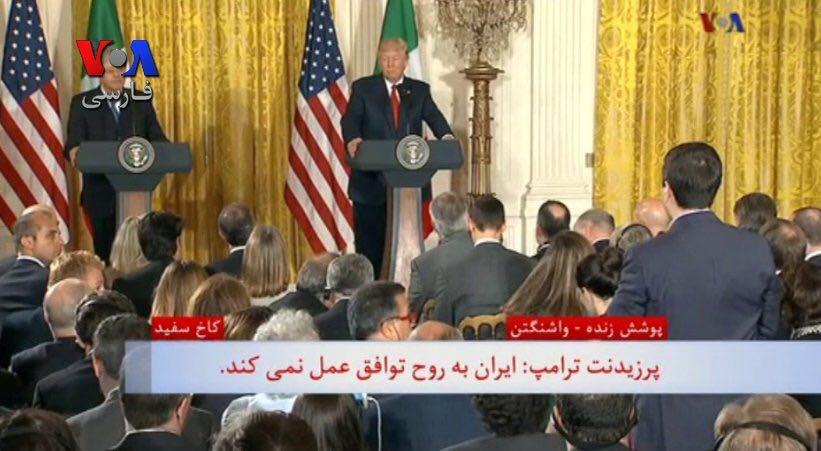 ترامپ بامداد امروز گفت ایران به روح برجام پایبند نمانده
