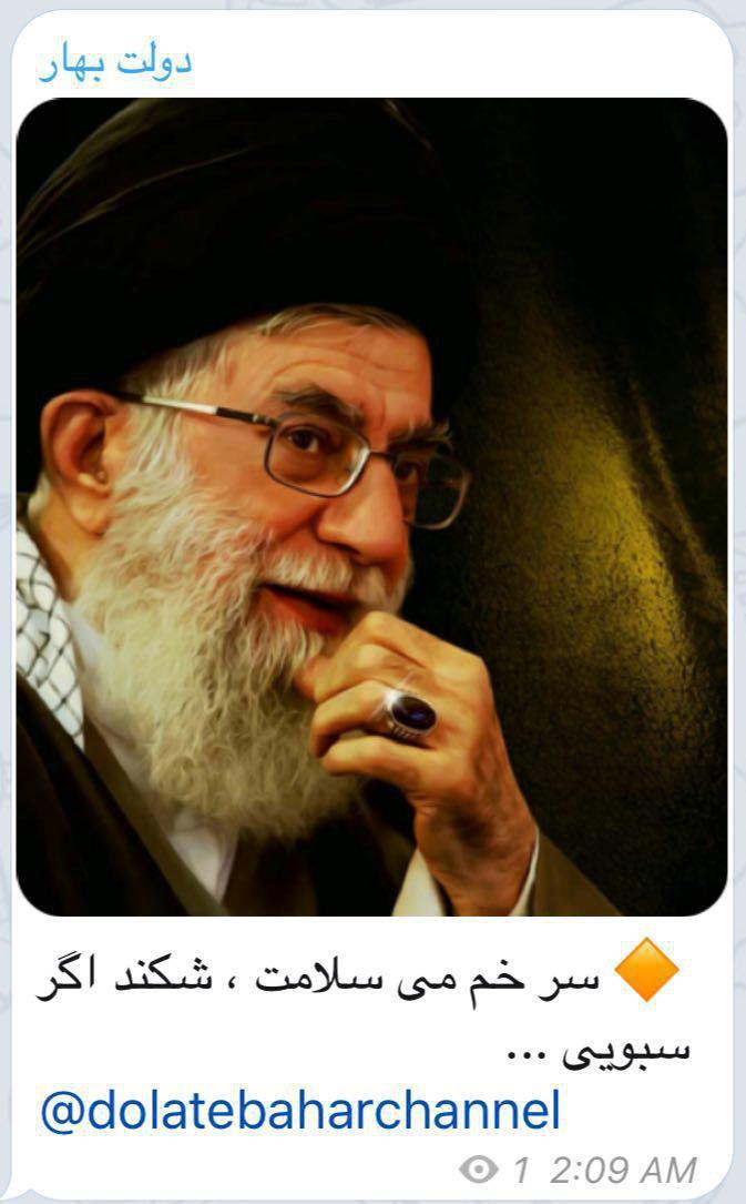 واکنش سایت دولت بهار