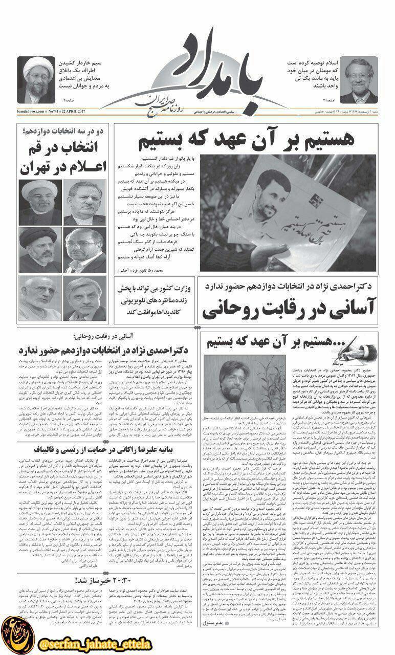 تیتر امروز روزنامه بامداد، از روزنامه های نزدیک به احمدی نژاد: هستیم بر آن عهد که بستیم…