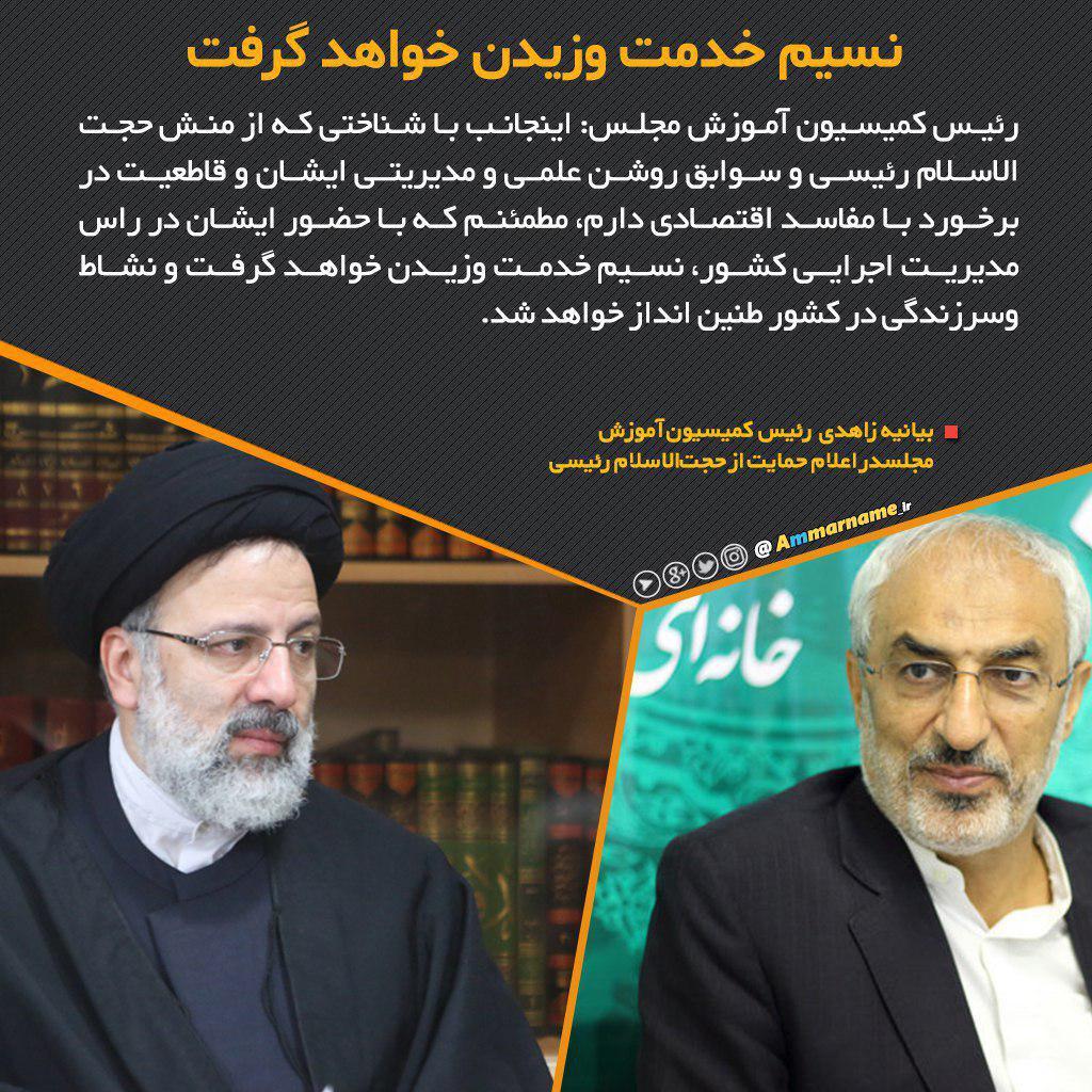 زاهدی با صدور بیانیه ای از حجتالاسلام رئیسی اعلام حمایت کرد