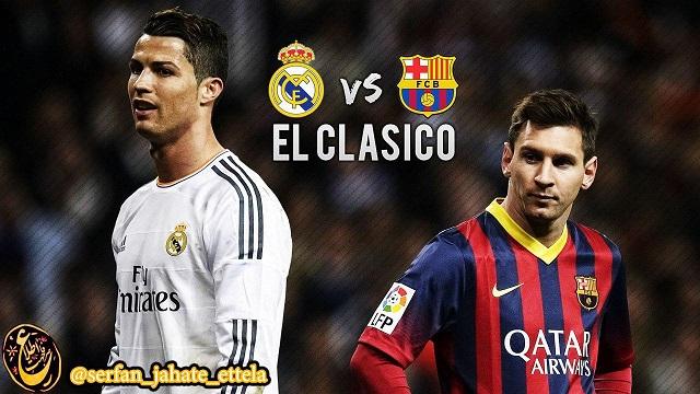 امشب، رئال مادريد – بارسلونا ساعت٢٣:١٥ زنده از شبکه سه سیما