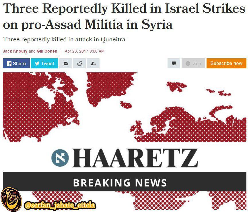 فوری:حمله اسراییل به شبه نظامیان طرفدار اسد در سوریه