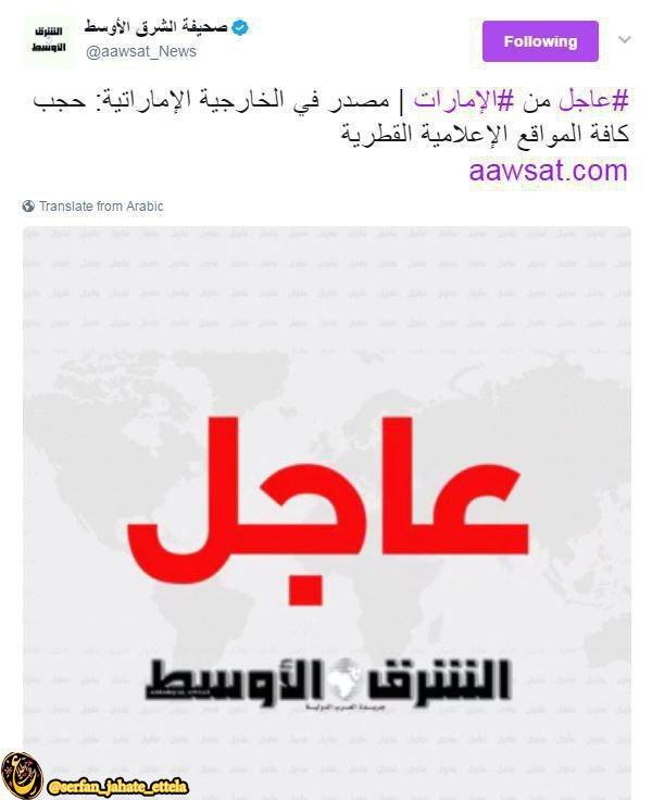 تمامی رسانه های قطری در امارات فیلتر شد