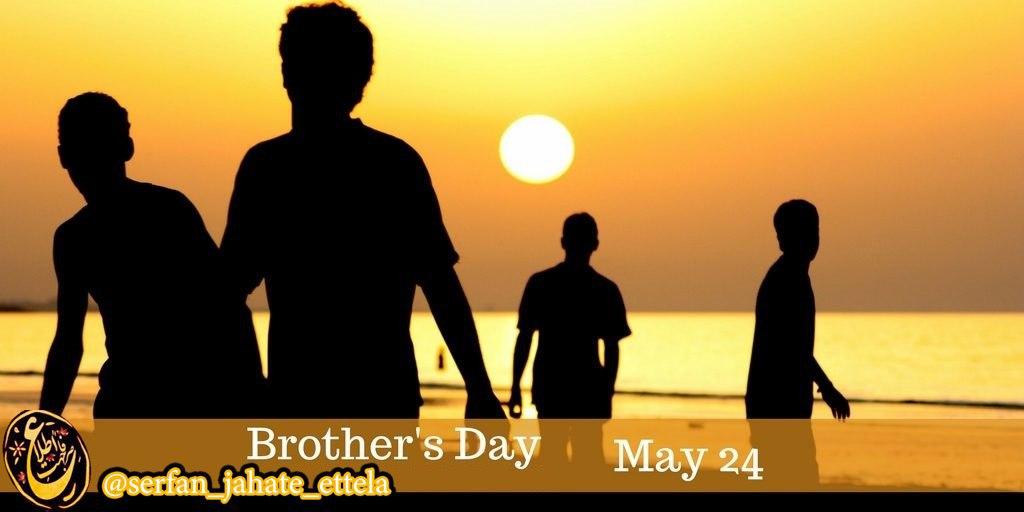 امروز ۲۴می روزجهانی برادرهست