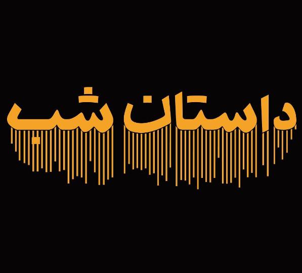 """#داستان_شب  داستان """"مردی به نام اوه """" قسمت چهارم"""