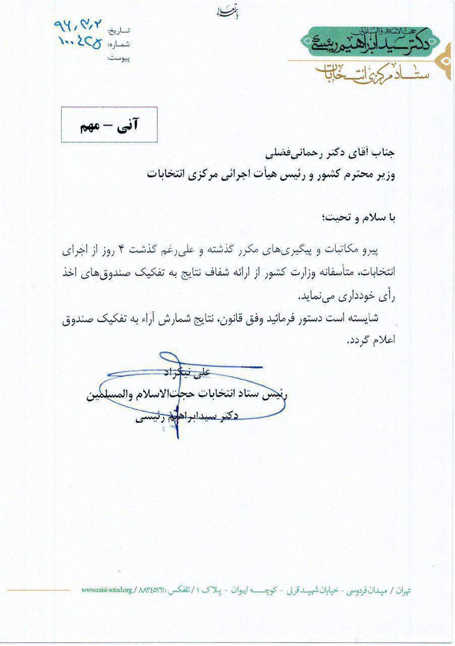 نامه رئیس ستاد انتخاباتی رئیسی به وزیر کشور