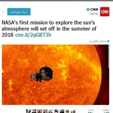 ناسا اولین ماموریت اکتشاف جو خورشید را در تابستان سال ۲۰۱۸ انجام می دهد