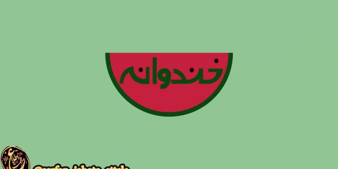 خندوانه از امشب ۲۳ خرداد به دلیل فرا رسیدن شبهای قدر پخش نخواهد شد
