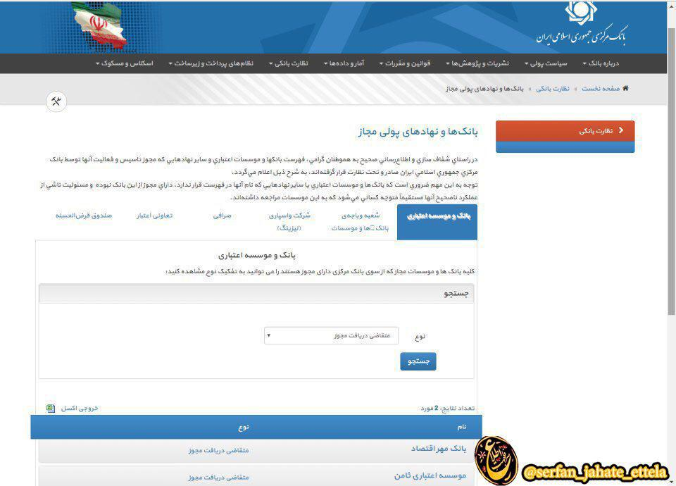 نام بانک مهر اقتصاد و موسسه اعتباری ثامن در سایت بانک مرکزی به عنوان موسسه متقاضی دریافت مجوز درج شد.