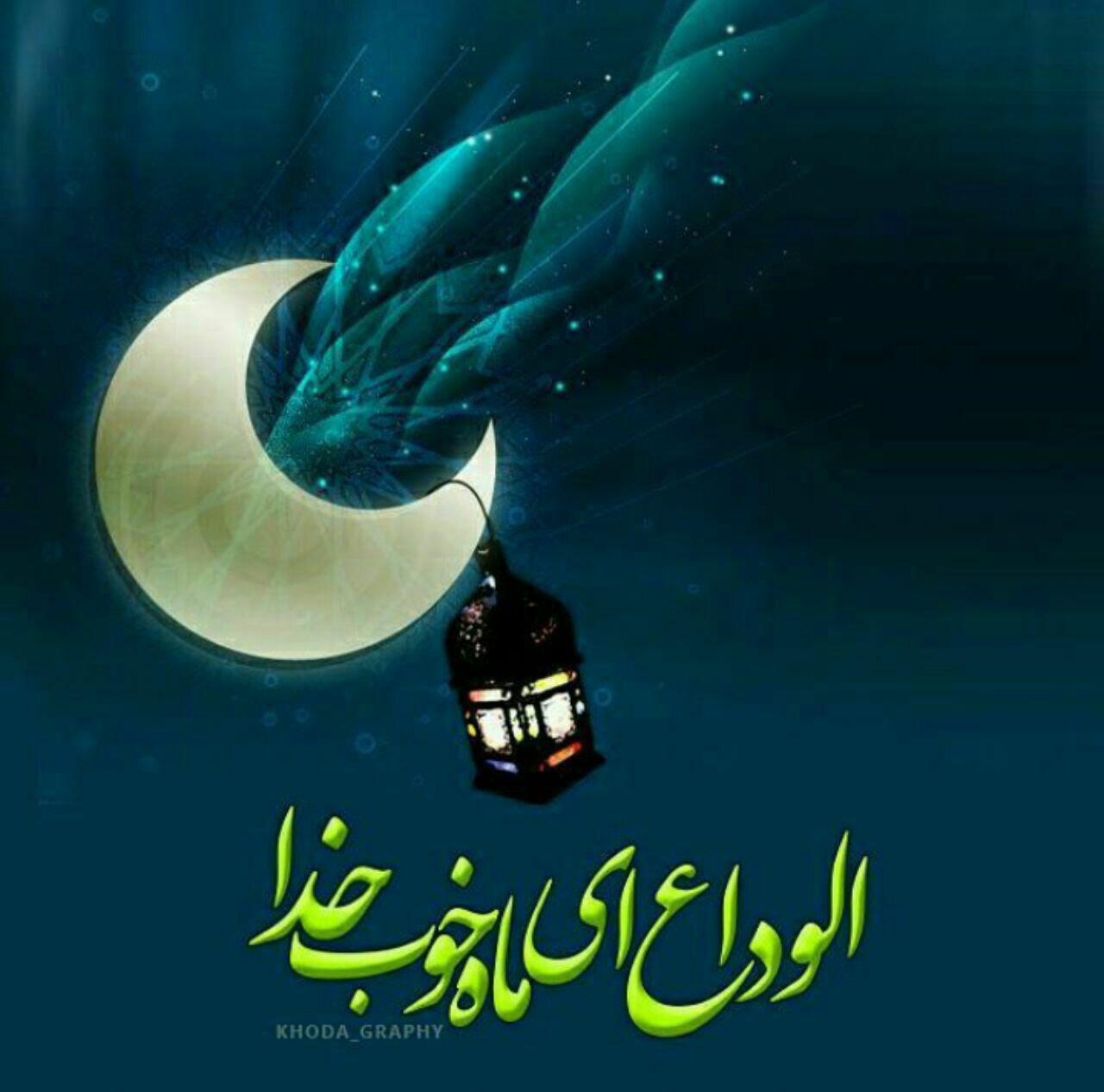 افسوس که ايام شريف رمضان رفت  سي عيد به يک مرتبه از دست جهان رفت