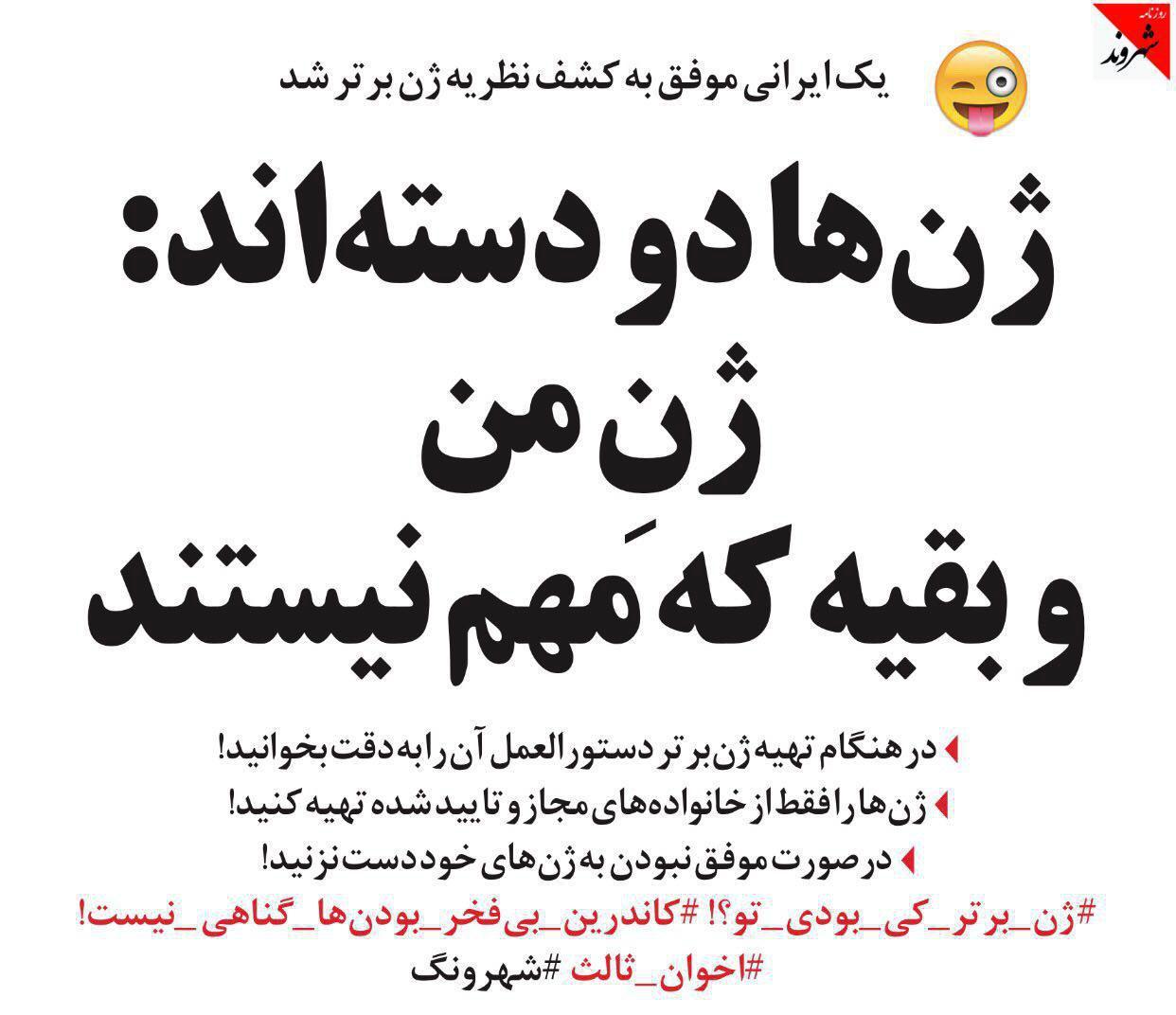 يك ايرانى موفق به كشف نظريه ژن برتر شد!!