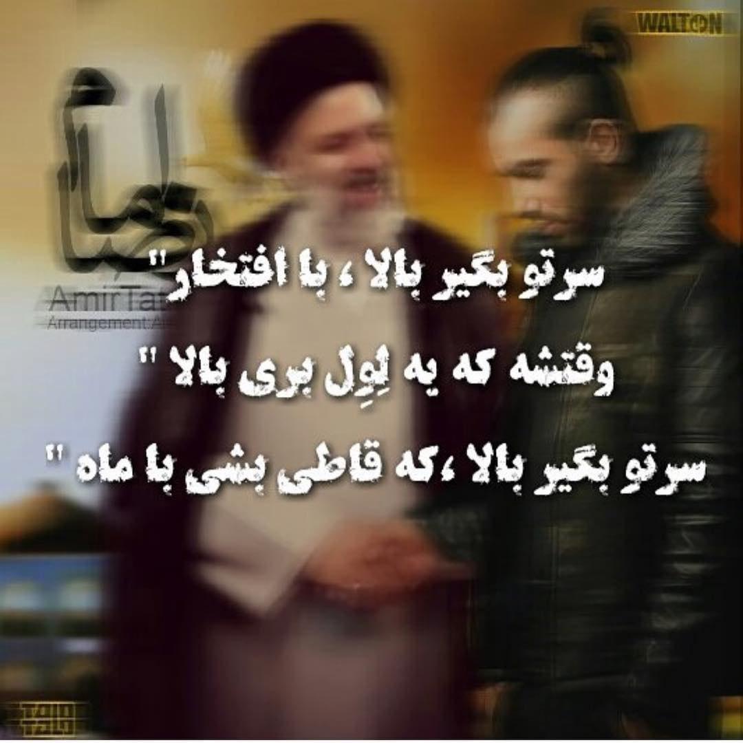 تتلو با انتشار تصویر خودش در کنار رئیسی نوشت رهسپار مشهد است برای ساختن ویدئوی امام رضا (ع)