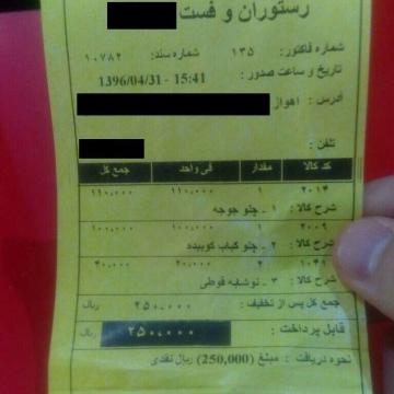 قبلا یک فروشگاه در آمریکا زیر رسیدش نوشته بود ایران را بمباران کنید، حالا رستورانی در اهواز نوشته آمریکا را موشک باران میکنیم!