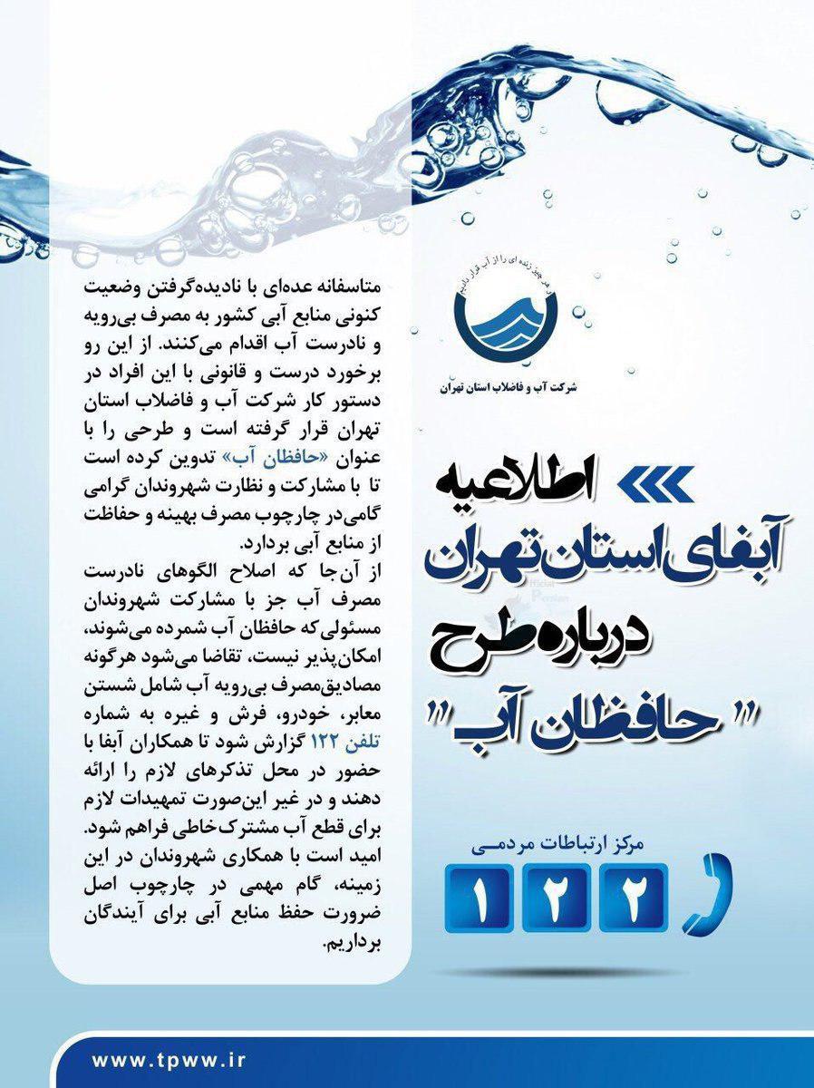 اطلاعیه آبفای استان تهران درباره طرح حافظان آب