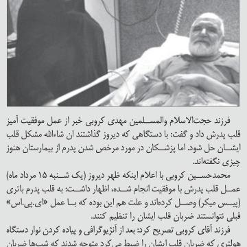 درج عکس و خبر بستری شدن مهدی کروبی در صفحه دوم روزنامه جمهوری اسلامی