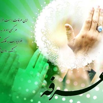 متن دعای عرفه همراه با ترجمه بصورت pdf جهت سهولت در قرائت دعا