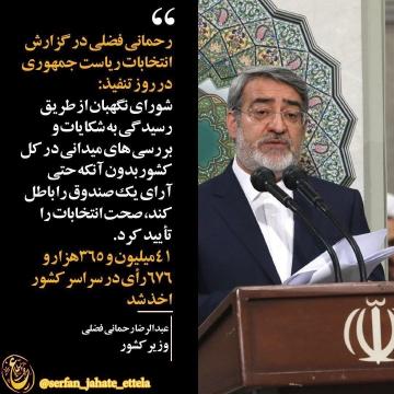 شورای نگهبان بدون آنکه حتی آرای یک صندوق را باطل کند، صحت انتخابات را تأیید کرد.