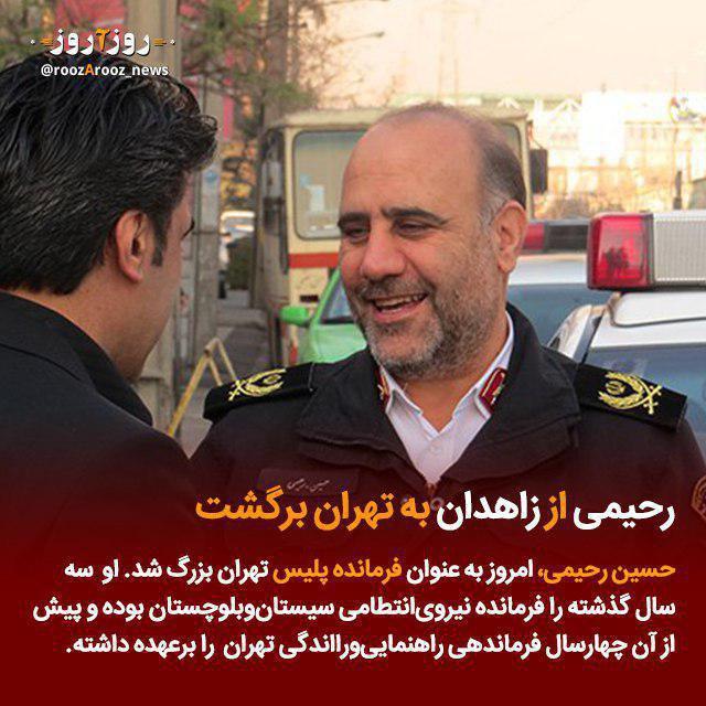 سردار رحیمی فرمانده انتظامی تهران بزرگ شد.