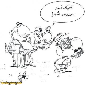 کاریکاتور: گلوگاه فساد مسدود شده! (آقازاده ها)