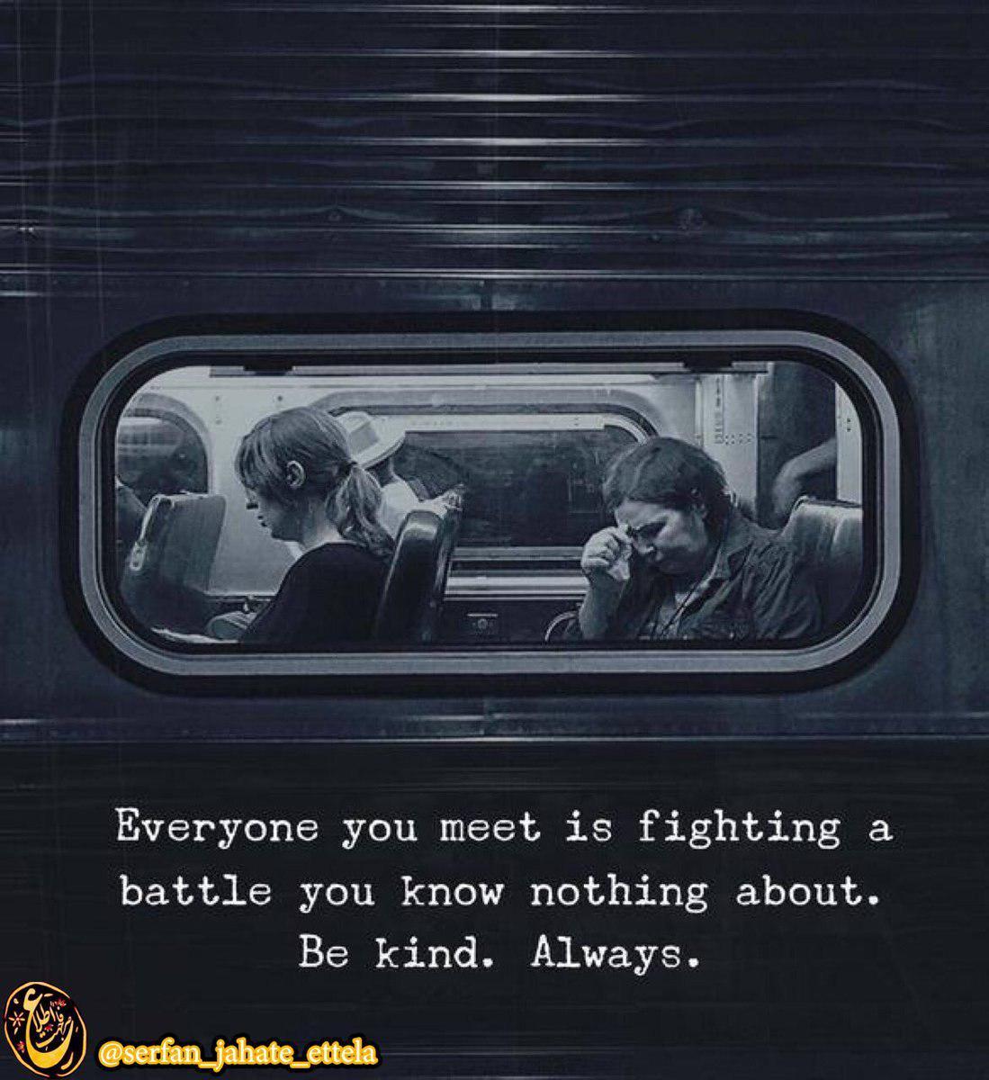 هرکسی که ملاقات میکنید در حال جنگ در میدانیست که شما هیچ چیز دربارهاش  نمیدانید!