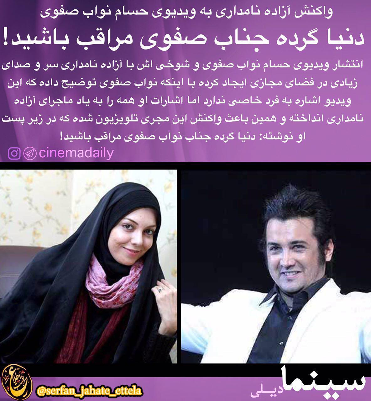 واکنش آزاده نامداری به حسام نواب صفوی:دنیا گِرده جناب نواب صفوی،مراقب باشید