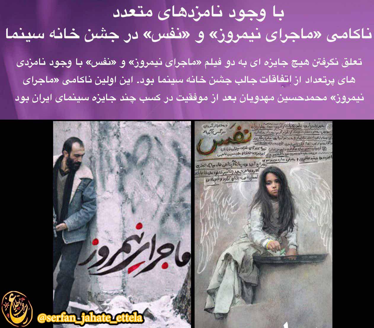 ناکامي «ماجراي نيمروز» و «نفس» در جشن خانه سينما