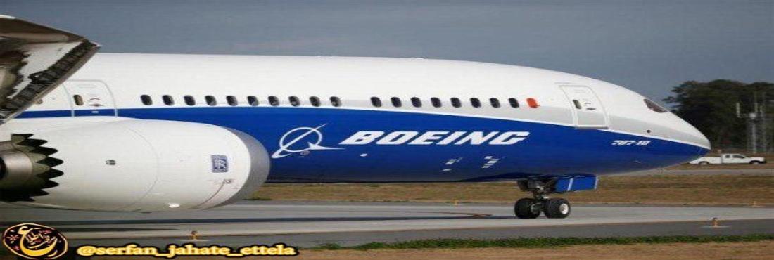 آمریکا فروش هواپیمای مسافربری را به ایران ممنوع کرد.