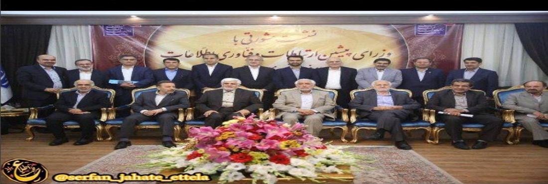 همه وزیران ارتباطات در یک عکس