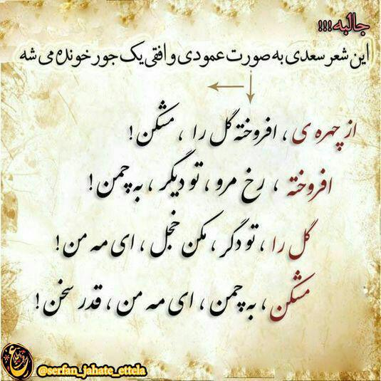Image result for شعر