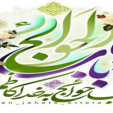 خجسته میلاد امام کاظم (ع) بر شما مبارک باد