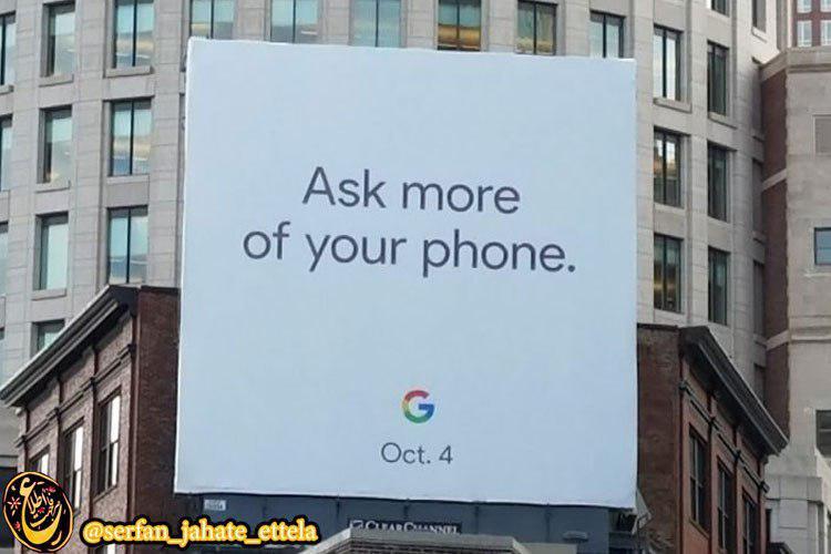 بیلبورد تبلیغاتی گوگل از رونمایی پیکسل ۲ در تاریخ ۱۲ مهر حکایت دارد