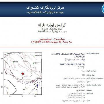 زمین لرزهای به بزرگی ۴.۸ ریشتر در عمق ۱۰ کیلومتری زمین «اوز» در استان فارس را لرزاند.