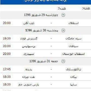 برنامه مسابقات هفته هفتم ليگ برتر فوتبال ايران