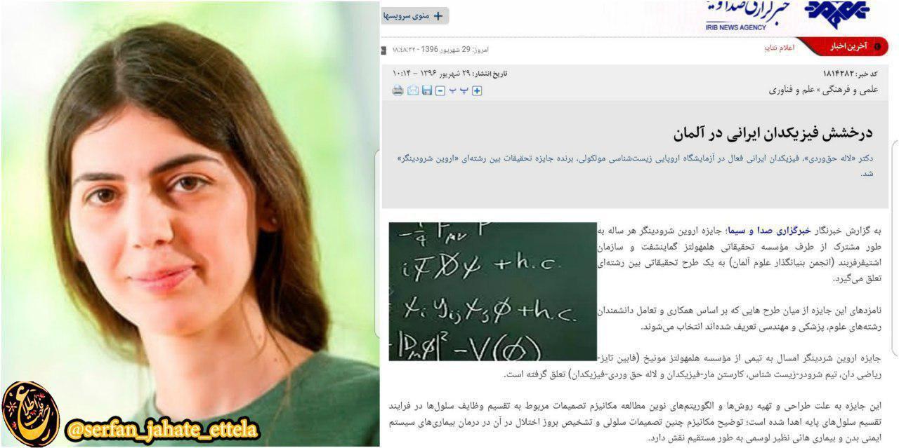 لاله حقوردی فیزیکدان ایرانی ساکن آلمان، برنده جایزه اروین شرودینگر شد