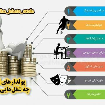 پولدارهای ایران چه شغلهایی دارند؟
