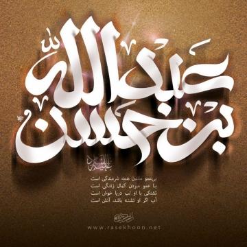 شب پنجم محرم: حضرت عبدالله بن حسن علیه السلام
