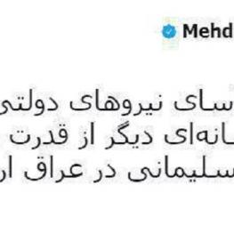 توئیت کارشناس بی بی سی فارسی