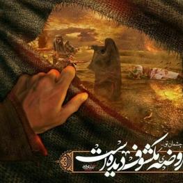 شب شهادت حضرت امام سجاد علیه السلام تسلیت باد