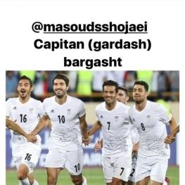 واکنش کریم انصاری فرد به بازگشت مسعود شجاعی به تیم ملی