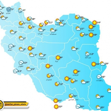 وضعیت آب و هوای استان های کشور / ۸ صبح ۲ آذر