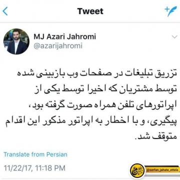 توييت وزير ارتباطات درباره اخطار به يكي از اپراتورهاي تلفن همراه