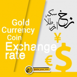 نرخ آزاد ارز و سکه چهارشنبه , ۲ اسفند ۱۳۹۶
