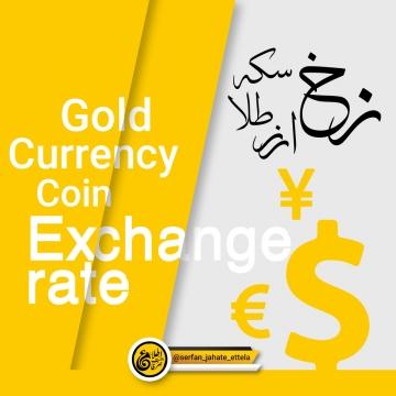 نرخ  آزاد ارز و سکه پنجشنبه , ۲ آذر  ۱۳۹۶