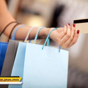 خریدکردن موجب ترشح مُسکن طبیعی(اندروفین)دربدن انسان می شود