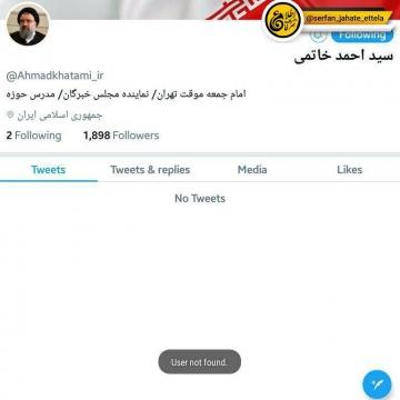 حساب توییتر سید احمد خاتمی از دسترس خارج شد