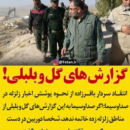 انتقاد سردار باقرزاده از نحوه پوشش اخبار زلزله در صداوسیما