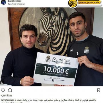 کمک ۱۰ هزار یورویی باشگاه شارلوا به زلزله زدگان غرب کشور